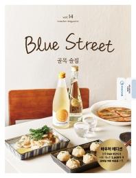 블루 스트리트(Blue Street) Vol. 14: 골목 술집(바우처에디션)