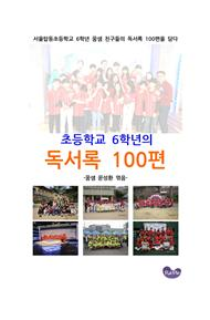초등학교 6학년의 독서록 100편