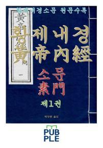 황제내경(黃帝內經) 소문(素門) 제1권