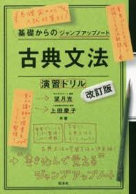 古典文法.演習ドリル