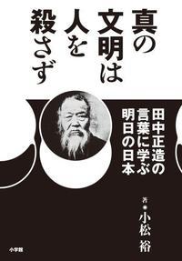 眞の文明は人を殺さず 田中正造の言葉に學ぶ明日の日本
