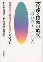 資料で讀む戰後日本と愛國心 第3卷