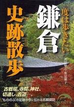 一度は步きたい鎌倉史跡散步