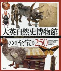 大英自然史博物館の《至寶(トレジャ-ズ)》250