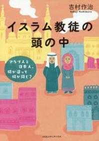 イスラム敎徒の頭の中 アラブ人と日本人,何が違って何が同じ?