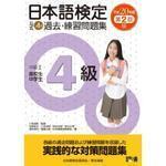 日本語檢定公式4級過去.練習問題集 中級2高校生中學生 平成20年度第2回版