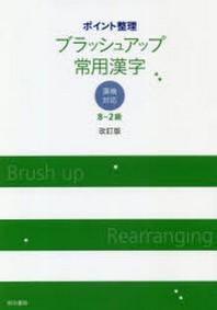 ポイント整理ブラッシュアップ常用漢字 8~2級