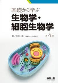 基礎から學ぶ生物學.細胞生物學