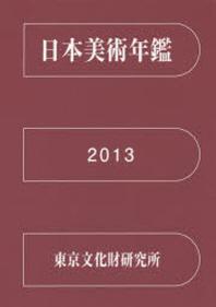 日本美術年鑑 平成25年版