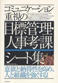 コミュニケ-ション重視の目標管理.人事考課シ-ト集