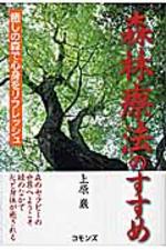 森林療法のすすめ 癒しの森で心身をリフレッシュ