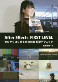 AFTER EFFECTS FIRST LEVEL ゼロからはじめる映像制作基礎テクニック