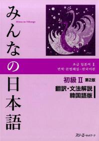 みんなの日本語初級2飜譯.文法解說韓國語版