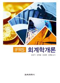 IFRS 회계학개론