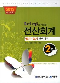 KcLep을 이용한 전산회계 2급 필기 실기 완벽대비(2013)