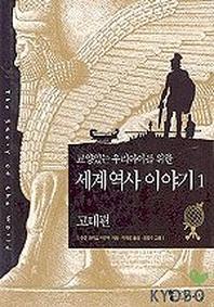 교양있는 우리아이를 위한 세계 역사 이야기.1: 고대편