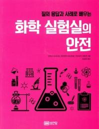 질의 응답과 사례로 배우는 화학 실험실의 안전