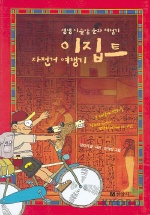 이집트 자전거 여행기(생생이슬람문화체험기)