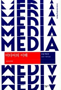 미디어의 이해
