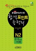 신 일본어능력시험 합격포인트 총정리: N2 문자(한자) 어휘