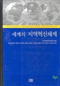 세계의 지역혁신체계(한울아카데미 612)