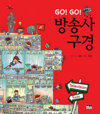 Go Go 방송사 구경