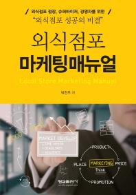외식점포 마케팅매뉴얼