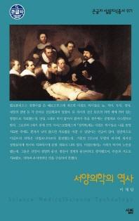 서양의학의 역사
