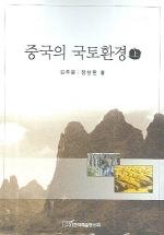 중국의 국토환경(상)