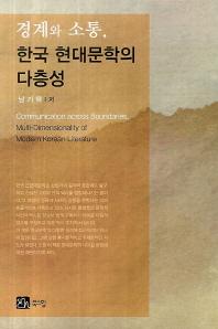 경계와 소통 한국 현대문학의 다층성