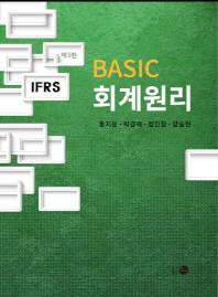 IFRS Basic 회계원리