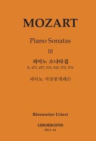 피아노 지상공개레슨 ISLS 3: 모차르트 피아노 소나타집(3)