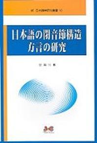 일본어 폐음절구조 방언의연구(신일본어학연구총서 10)