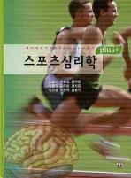 스포츠 심리학(플러스)