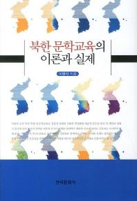 북한 문학교육의 이론과 실제