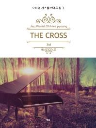 오화평 가스펠 연주곡집. 3: The Cross