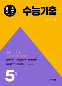 통이큰 고등 수학 나형 수능기출(2018)