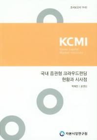 국내 증권형 크라우드펀딩 현황과 시사점