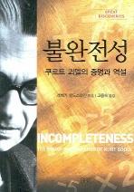 불완전성 : 쿠르트 괴델의 증명과 역설