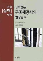 신뢰받는 구조체공사의 현장관리(건축 실패 사례)