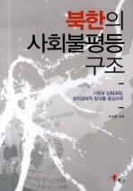 북한의 사회불평등구조