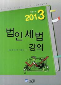 법인세법 강의(2013)