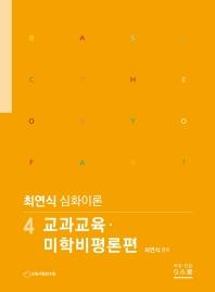 최연식 미술. 2: 4. 교과교육.미학비평론편(2022)
