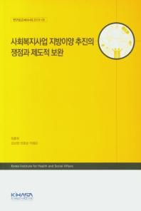 사회복지사업 지방이양 추진의 쟁점과 제도적 보완