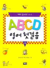 ABCD 영어 첫걸음 1