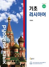 기초 러시아어