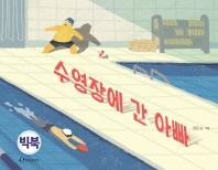 수영장에 간 아빠(빅북)