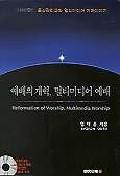 예배의 개혁 멀티미디어 예배(CD포함)