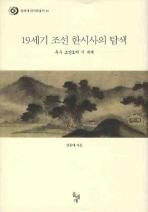 19세기 조선 한시사의 탐색: 옥수 조면호의 시 세계