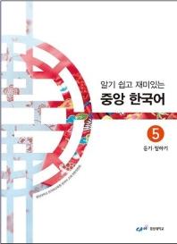 알기 쉽고 재미있는 중앙 한국어. 5: 듣기 말하기